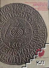 Печатите от епохата на Българското възраждане