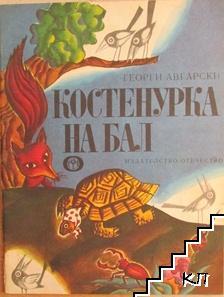 Костенурка на бал