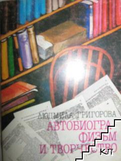 Автобиографизъм и творчество