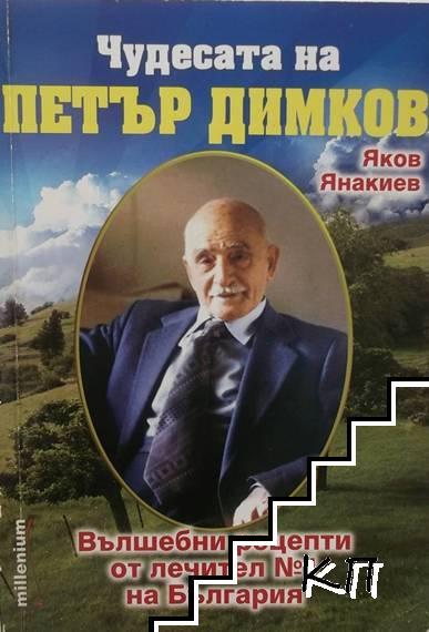 Чудесата на Петър Димков