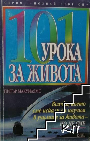 101 урока за живота