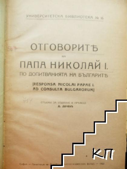Отговорите на Папа Николай I по допитванията на българите