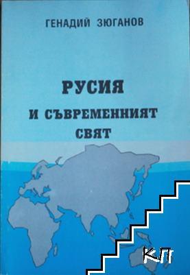 Русия и съвременният свят