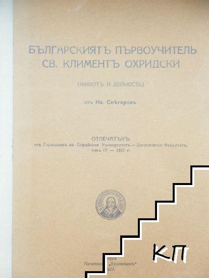 Отпечатъкъ отъ годишникъ на Софийския университетъ - Богословски факултетъ. Томъ 4: Българскиятъ първоучителъ Св. Климентъ Охридски (животъ и дейность)