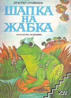 Шапка на жабка