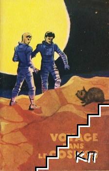 Путешествие в Космос / Voyage dans le cosmos