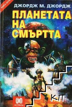 Планетата на смъртта