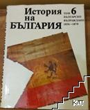 История на България. Том 6: Българско възраждане 1856-1878 г.