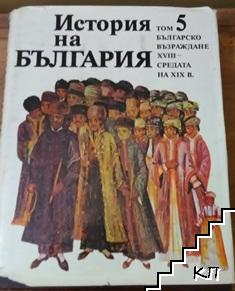 История на България. Том 5: Българско възраждане XVIII-средата на XIX в.