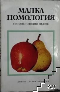 Малка помология. Том 1: Семкови овощни видове