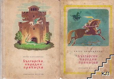 Български народни приказки. Книга 1-2