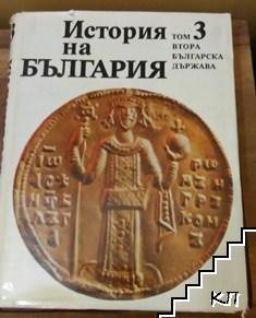 История на България. Том 3: Втора българска държава