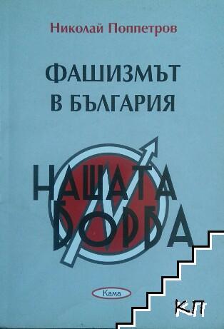 Фашизмът в България