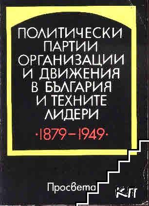 Политическите партии, организации и движения в България и техните лидери 1879-1949