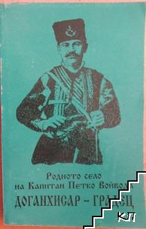 Родното село на капитан Петко войвода Доганхисар - Градец