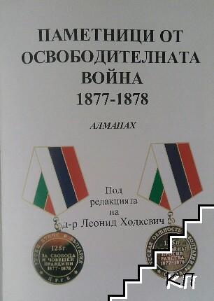 Паметници от Освободителната война 1877-1878 (Допълнителна снимка 1)