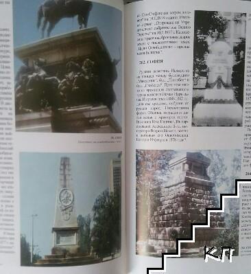 Паметници от Освободителната война 1877-1878 (Допълнителна снимка 2)