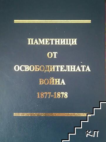 Паметници от Освободителната война 1877-1878