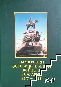 Памятники Освободительной войны в Болгарии 1877-1878
