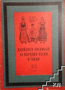 Държавен ансамбъл за народни песни и танци