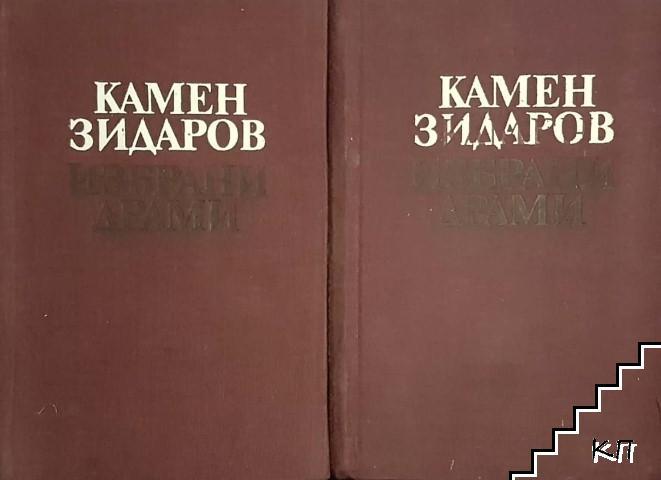 Избрани драми в три тома. Том 1-2