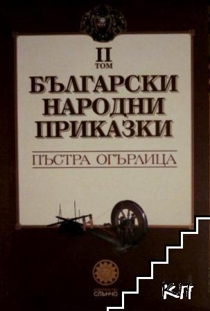 Български народни приказки. Том 2: Пъстра огърлица