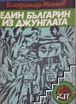 Един българин из джунглата