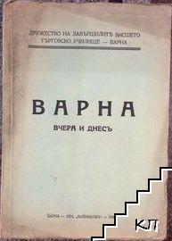 Варна - вчера и днесъ