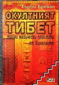 Окултният Тибет