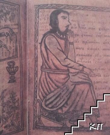 Народното четиво през XVI-XVIII век