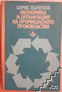 Икономика и организация на промишленото производство