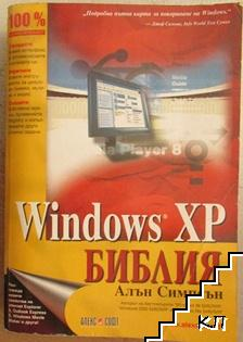Windows XP. Библия