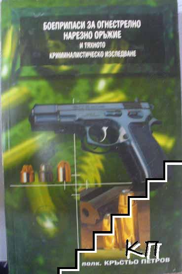Боеприпаси за огнестрелно нарезно оръжие и тяхното криминалистическо изследване