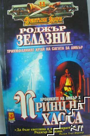 Хрониките на Амбър. Книга 10: Принц на хаоса