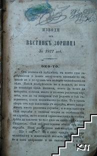 Изводи отъ вестникъ Зорница за 1877 г.
