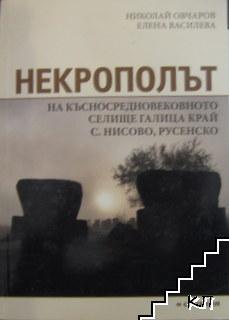 Некрополът на късносредновековното селище Галица край с. Нисово, Русенско
