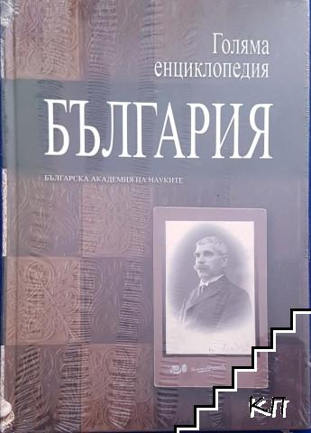 "Голяма енциклопедия ""България"". Том 4"