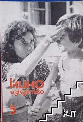 Киноизкуство. Бр. 5 / 1978