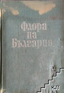 Флора на България. Част 2