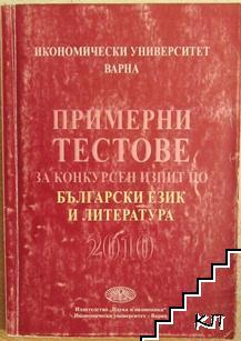 Примерни тестове за конкурсен изпит по български и литература - 2010 г.