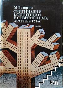 Оригинални концепции в съвременната архитектура