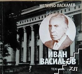 Иван Васильов
