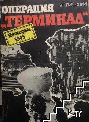 """Операция """"Терминал"""" (Потсдам, 1945)"""