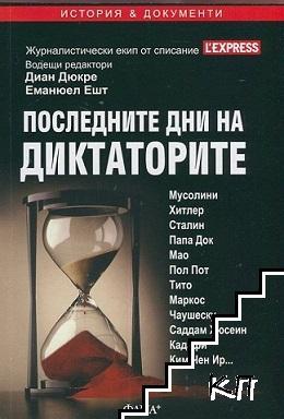Последните дни на диктаторите