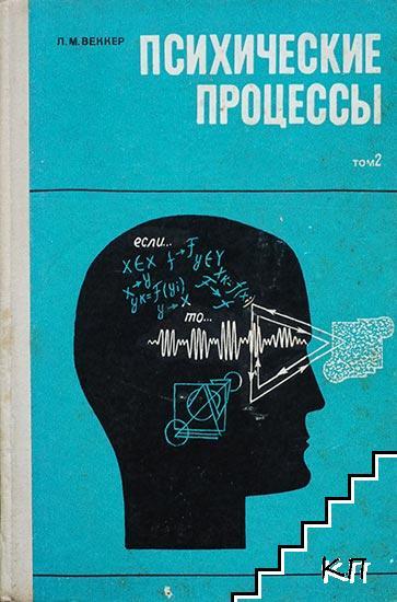Психические процессы. Том 2: Мышление и интеллект