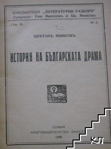 История на българската драма
