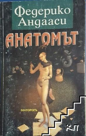 Анатомът