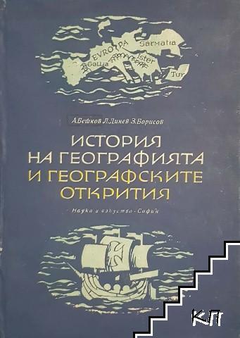 История на географията и географските открития