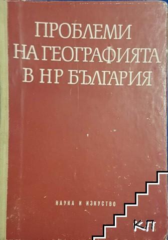 Проблеми на географията в НР България