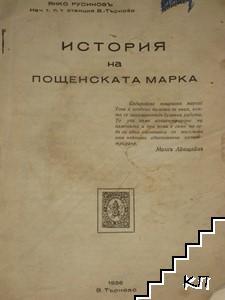 История на пощенската марка